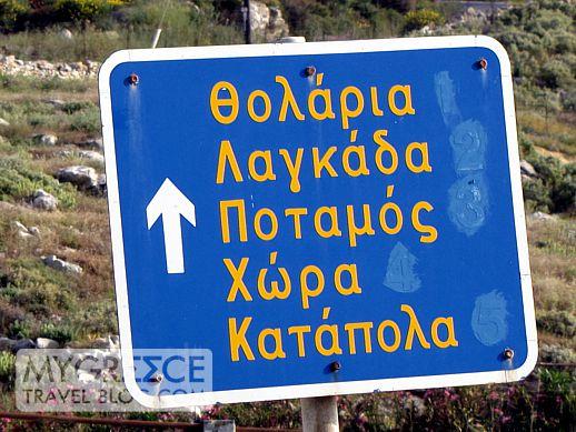 Amorgos road sign