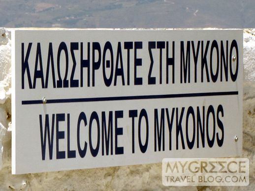 welcome sign on the Mykonos harbour pier