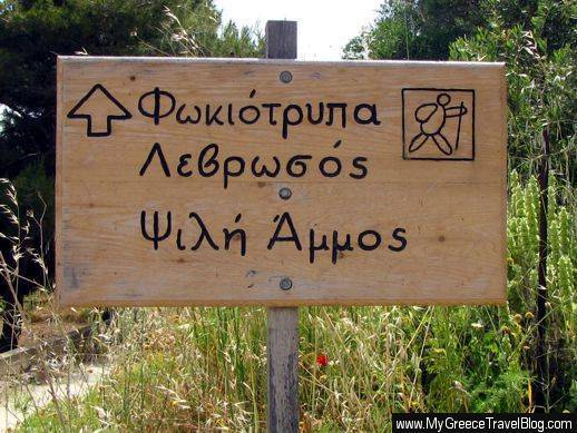 Amorgos hiking path sign