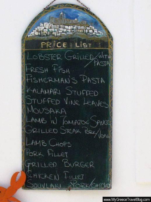 Astropelos taverna menu