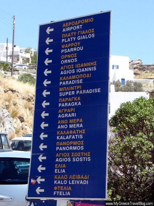Mykonos road sign