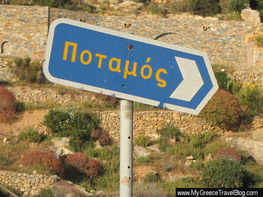 Potamos street sign