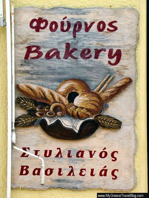 Kokkari bakery shop sign