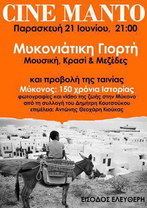 Cine Manto event poster
