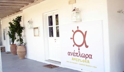 Aneplora restaurant Kalafatis Mykonos