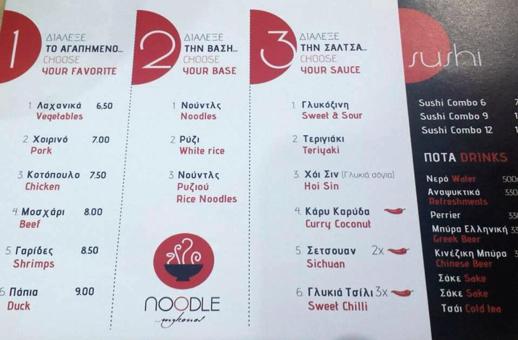 Noodle Mykonos