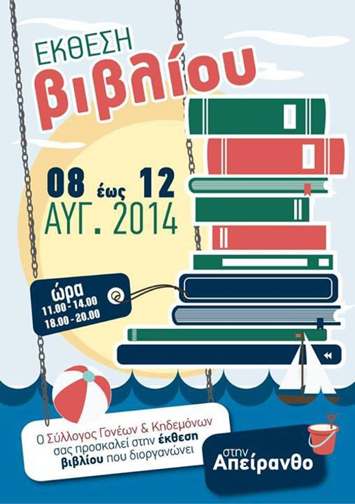 Naxos book fair