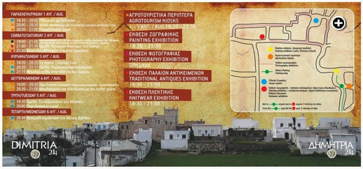 Event listing and location map for the Dimitria 2014 festival in Sangri village on Naxos