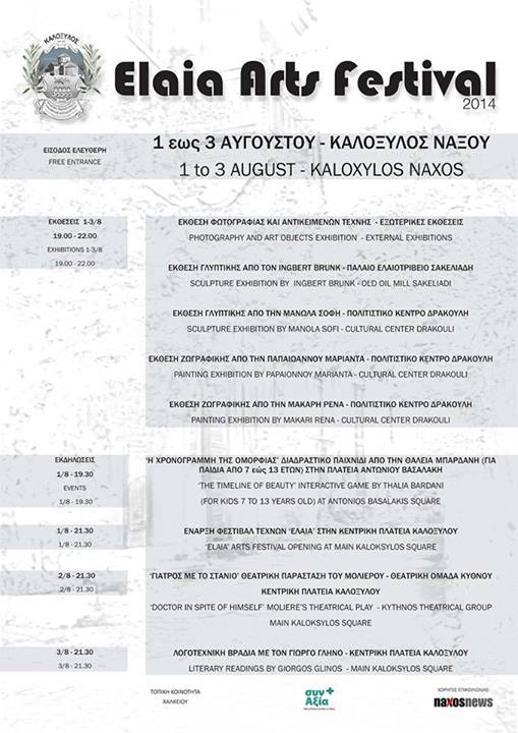 Elaia Arts Festival on Naxos