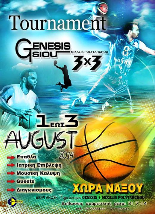 Naxos basketball tournament August 2014