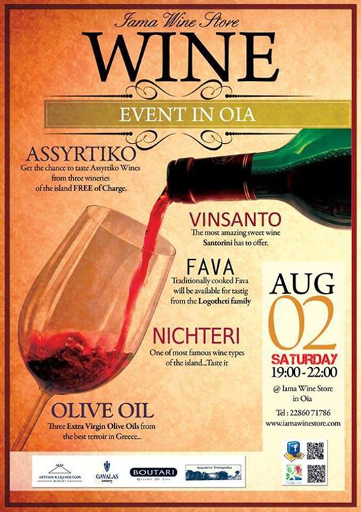 Iama Wine Store Oia Santorini