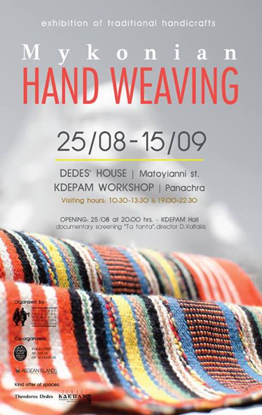 Mykonian Hand Weaving exhibition