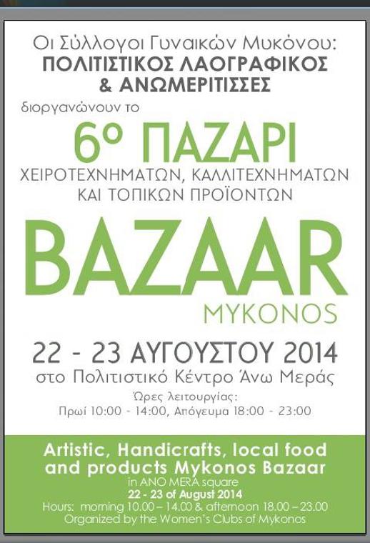 Mykonos Bazaar