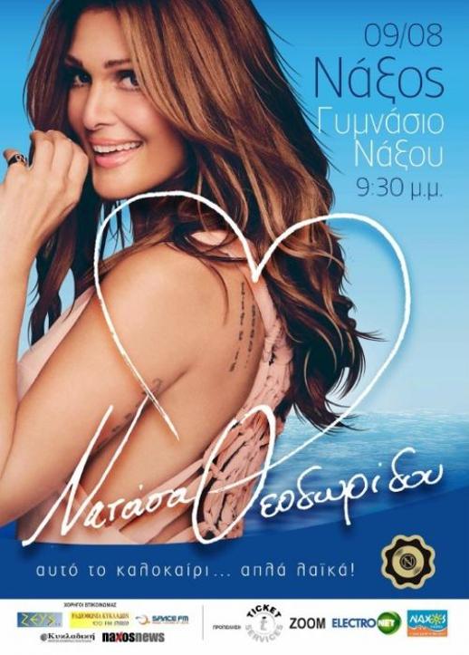 Natasha Theodoridou concerts on Naxos