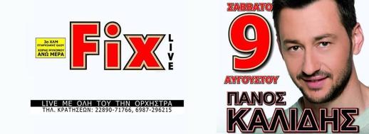 Panos Kalidis appearance on Mykonos