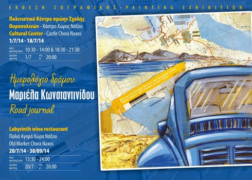 Road Journal painting exhibition by Mariela Konstantinidou