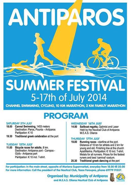 Antiparos Summer Festival