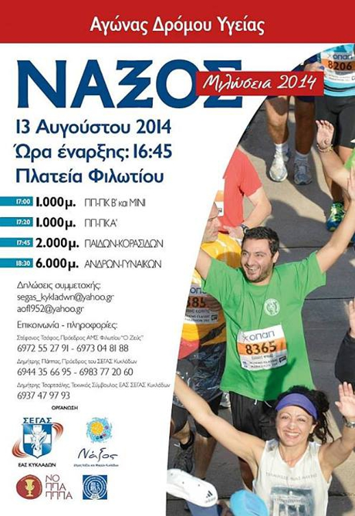 Naxos Race of Health