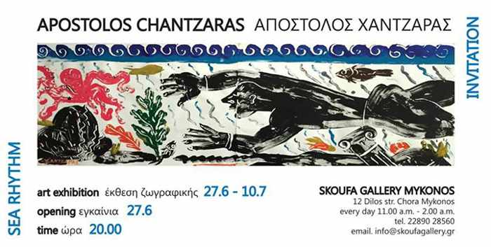 Apostolos Chantzaras exhibition at Skoufa Gallery