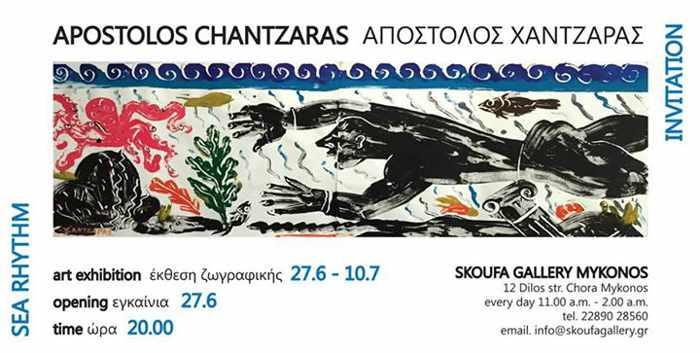 Apostolos Chantzaras exhibition at Skoufa Gallery