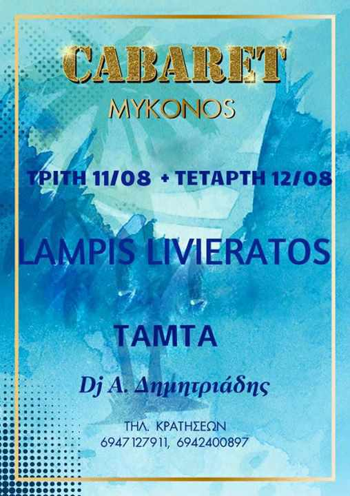 Cabaret Mykonos events August 11 and 12 2015