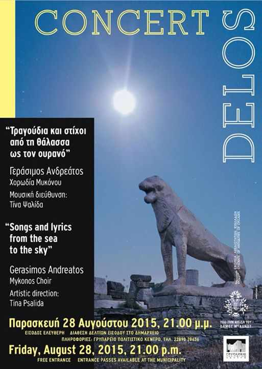 Concert at Delos island August 28 2015