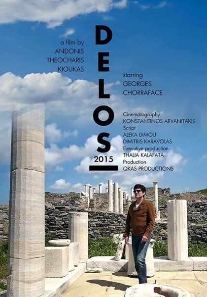 Delos 2015 documentary film