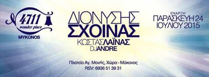 Dionysis Sxoinas and Kostas Lainas at 4711 Wonder Place