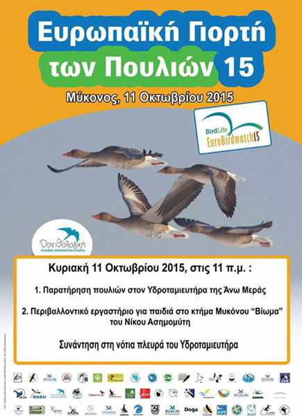 EuroBirdWatch 2015 event on Mykonos October 11 2015