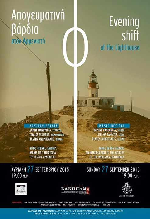 Evening Shift at the Lighthouse Music Recital on Mykonos
