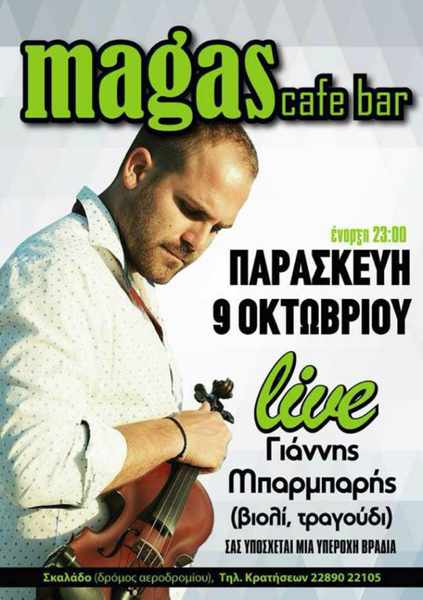 Giannis Barbaris live show at Magas Cafe-Bar Mykonos