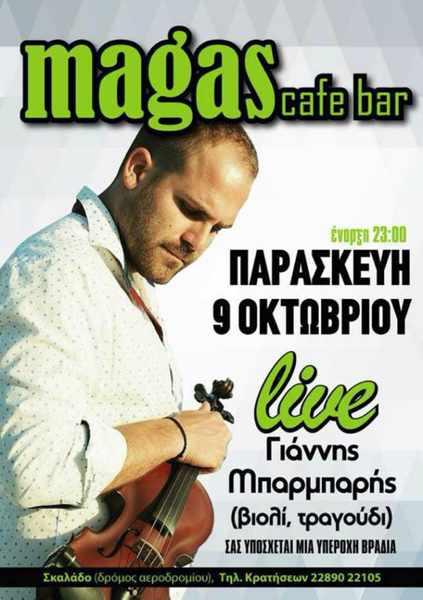 Giannis Barbaris live show at Magas Cafe-Bar Mykonos