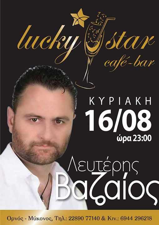 Lefteris Bazaios appearing at Lucky Star Mykonos