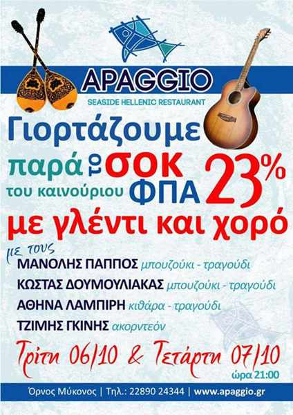 Apaggio restaurant Mykonos live Greek music