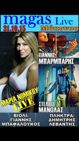 Live Greek music show at Magas Cafe-Bar Mykonos October 31 2015