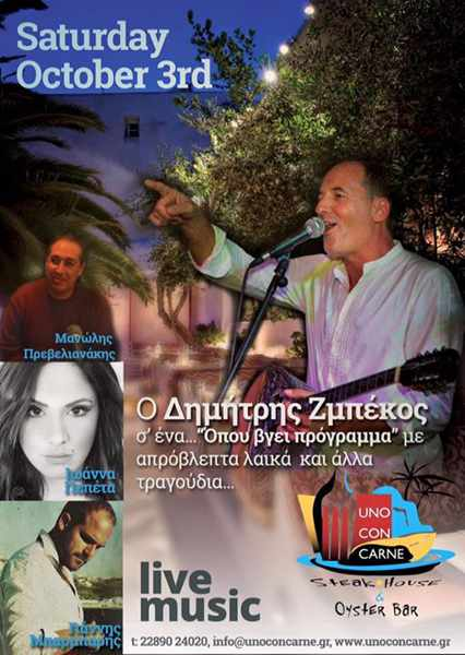 Live music at Uno Con Carne Mykonos october 3 2015