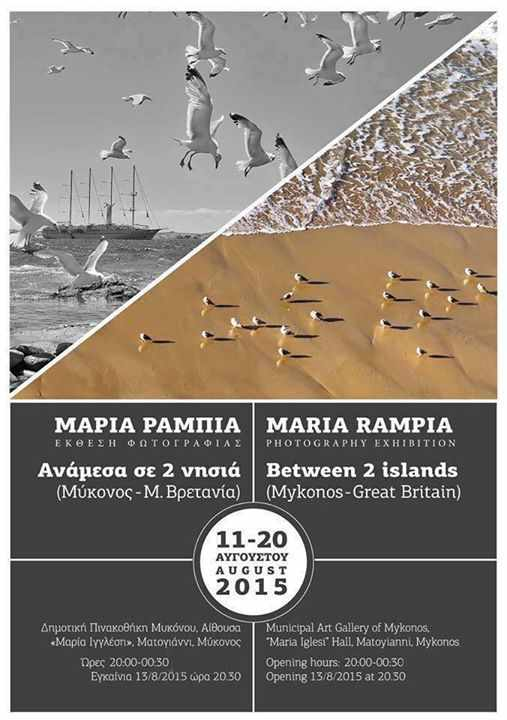 Maria Rampa photography exhibition on Mykonos August 2015