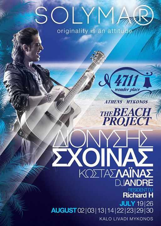 The Beach Project party events in July and August 2015 at Solymar beach bar and restaurant Mykonos