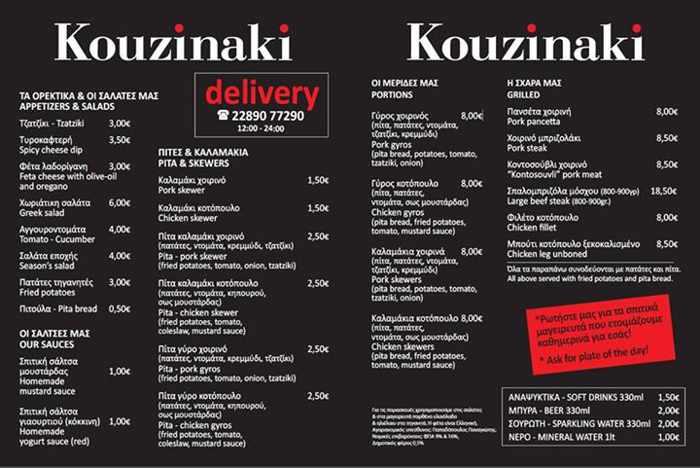 Kouzinaki restaurant menu image from the restaurant's Facebook page