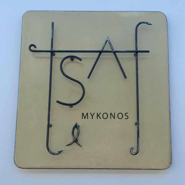 Tsaf Mykonos restaurant logo photo from its Facebook page