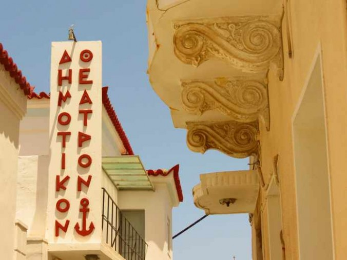 cinema in Andros Town