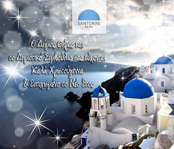 Santorini municipality Christmas greeting