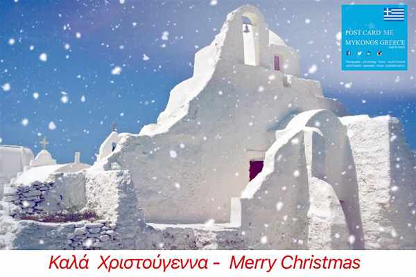 Christmas greeting from Postcard ME Mykonos Greece Facebook page