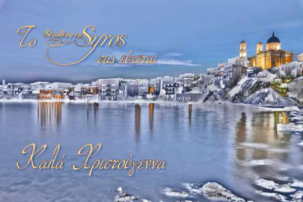 Christmas greeting from Strolling in Syros Facebook page