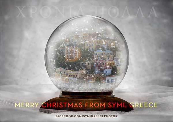 Symi Greece Christmas greeting 2015