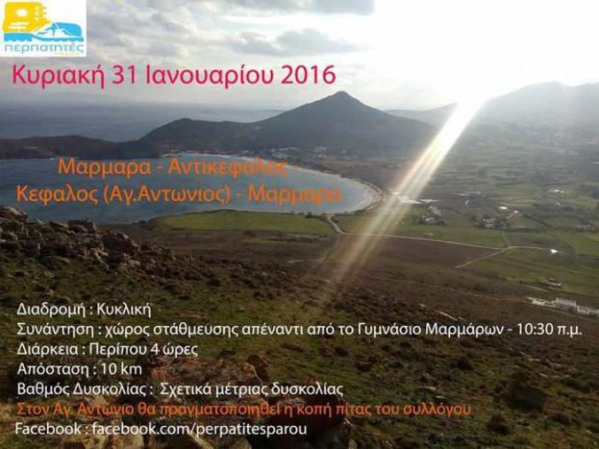 January 31 2016 walking tour on Paros