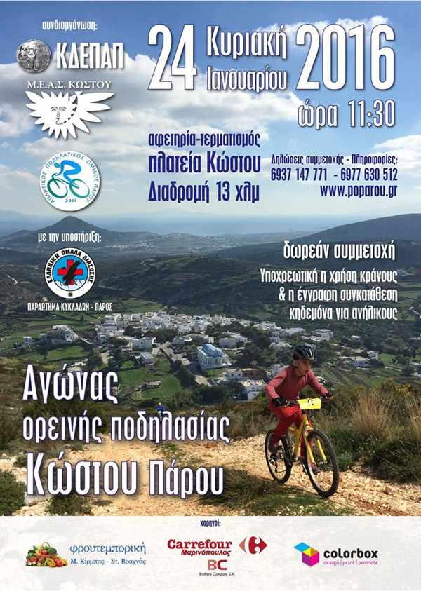 Paros mountain bike race January 24 2016
