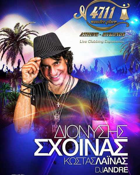 Dionisis Sxoinas appearance at 4711 nightclub Mykonos