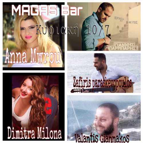 Live Greek music at Magas Cafe-Bar Mykonos
