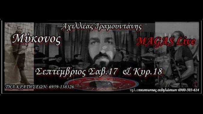 Live Greek music at Magas Cafe Bar Mykonos